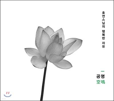 공명 (Gongmyoung) - 호연스님의 행복한 자유