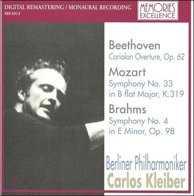 Carlos Kleiber 베토벤: 코리올란 서곡 / 모차르트: 교향곡 33번 / 브람스: 교향곡 4번 - 카를로스 클라이버, 베를린 필하모닉 (Beethoven / Mozart / Brahms: Symphony, Overture)