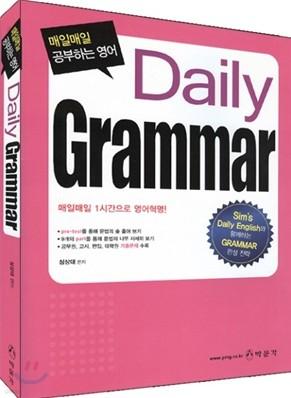Daily Grammar 데일리 그래머