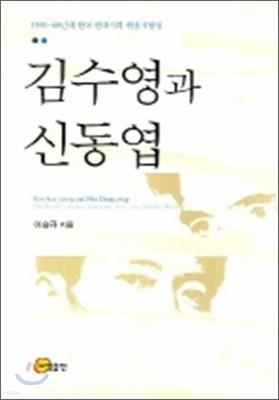 김수영과 신동엽
