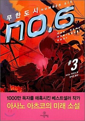 무한도시 NO.6 (3)