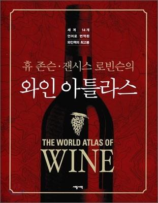 휴 존슨 잰시스 로빈슨의 와인 아틀라스