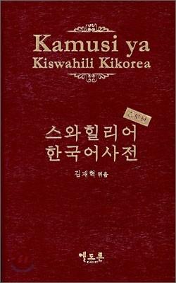 Kamusi ya Kiswahili Kikorea 스와힐리어 한국어사전