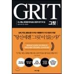 그릿 GRIT