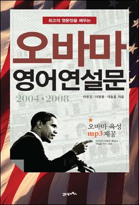 오바마 영어 연설문