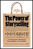 이야기 자본의 힘(체험판)