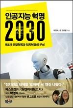 인공지능 혁명 2030
