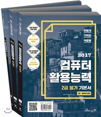 2017 이기적 in 컴퓨터활용능력 2급 필기 기본서