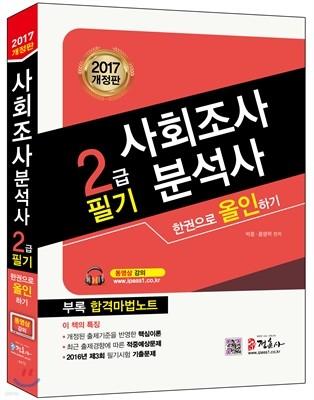 2017 사회조사분석사 2급 필기 한권으로 올인하기