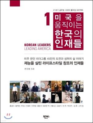 미국을 움직이는 한국의 인재들 1