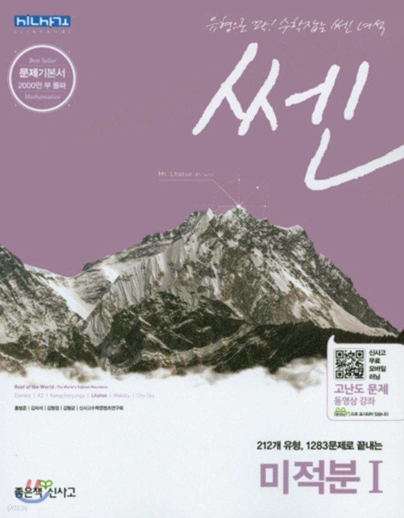 쎈 미적분 1 (2019년 고3용)