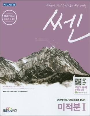 쎈 미적분 1 (2017년)