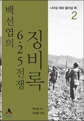백선엽의 6.25전쟁 징비록 2