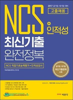 2017 NCS 인적성 최신기출 완전정복 고졸채용