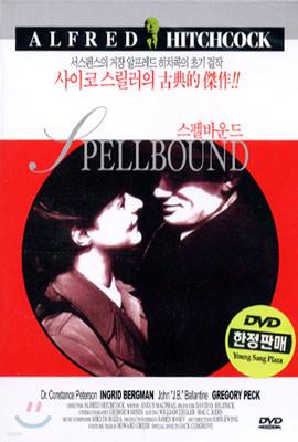 스펠바운드 Spellbound (영상프라자 할인)