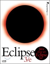 Java 세상을 덮친 Eclipse 3/e