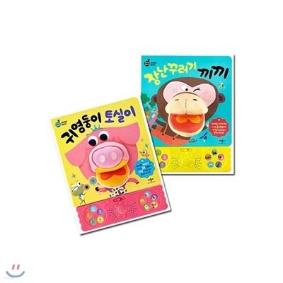 뮤지컬 손인형 사운드북 귀염둥이 토실이 + 장난꾸러기 끼끼 세트 (전2권)