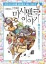 만화 마시멜로 이야기 2 - 아주 특별하고 놀라운 이야기 (아동/큰책/상품설명참조/2)