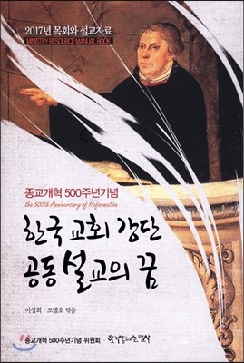 한국 교회 강단 공동 설교의 꿈