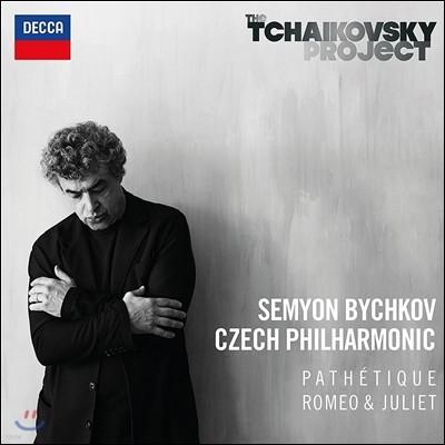 Semyon Bychkov 차이코프스키 프로젝트 1집 - 교향곡 6번 비창, 로미오와 줄리엣 (The Tchaikovsky Project - Pathetique Symphony, Romeo & Juliet) 세미온 비슈코프