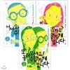 수학가게 시리즈 3권 세트(수첩 증정)-십대를 위한 수학 소설