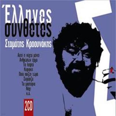 Stamatis Kraounakis - Greek Composers