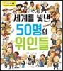 세계를 빛낸 50명의 위인들