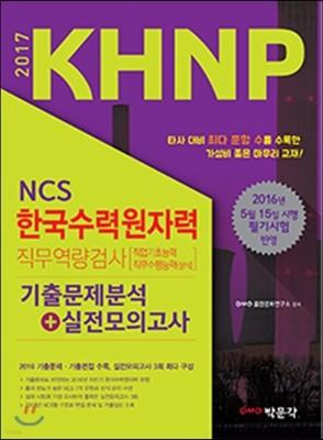 2017 NCS 한국수력원자력 직무역량검사 기출문제분석+실전모의고사