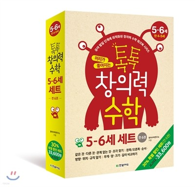 톡톡 창의력 수학 5-6세(만4-5세) 세트