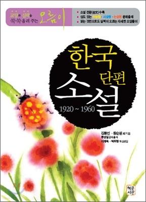 한국단편소설(1920~1960)