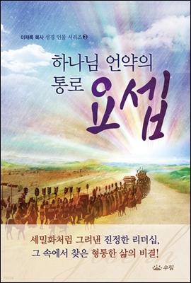하나님 언약의 통로 요셉 (체험판)