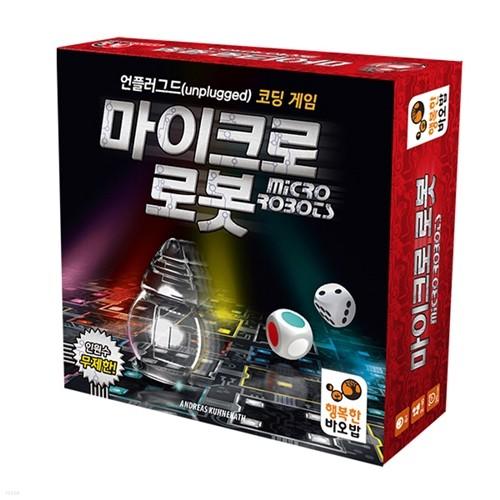 [행복한바오밥] 코딩교육 보드게임_마이크로로봇