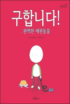 구합니다! 완벽한 애완동물 - 책콩 그림책 02