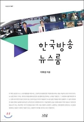 한국방송 뉴스룸