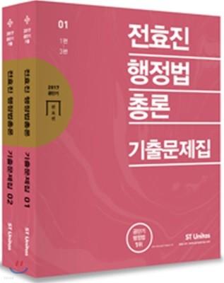 2017 전효진 행정법총론 기출문제집