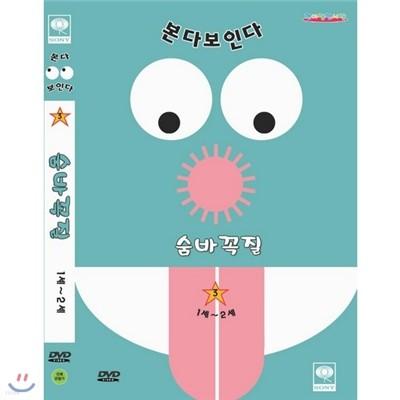 미루 미에루 (본다보인다 Vol.3숨바꼭질(1세~2세)