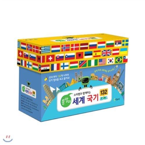 세계문화 국기카드(132종) + 세계지도 1매 (팝펜 별도구매)