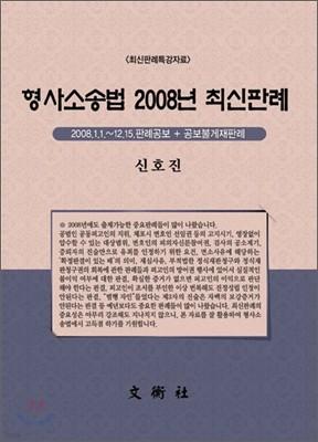 2008년도 형사소송법 최신판례