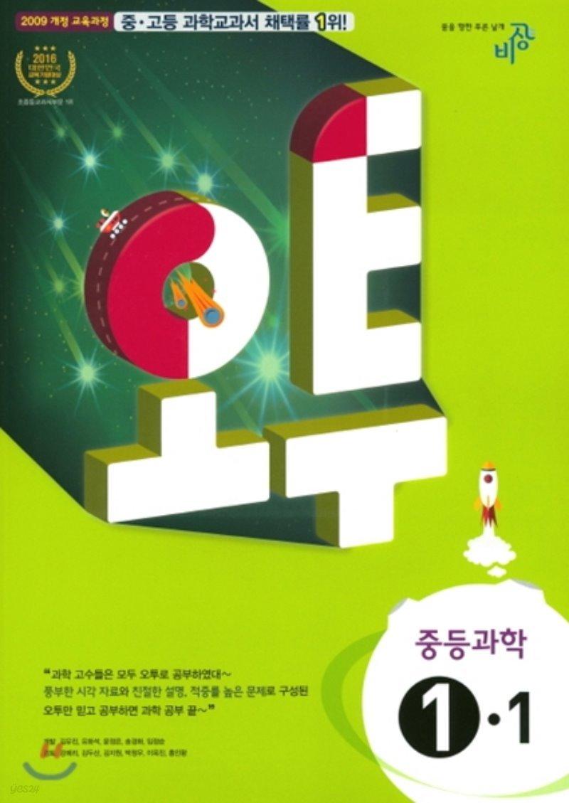 오투 중등과학 1-1 (2017년)