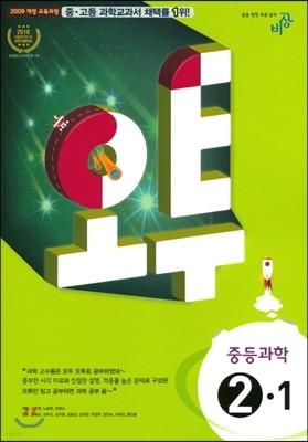 오투 중등과학 2-1 (2017년)
