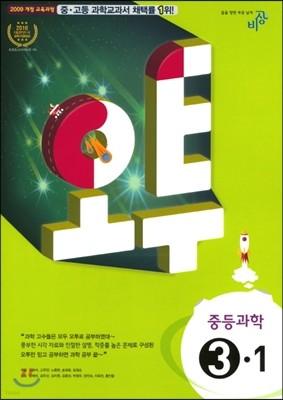 오투 중등과학 3-1 (2017년)