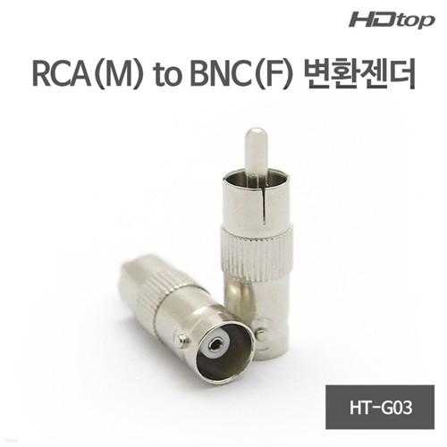HDTOP RCA(M) TO BNC(F) 변환 젠더 HT-G03