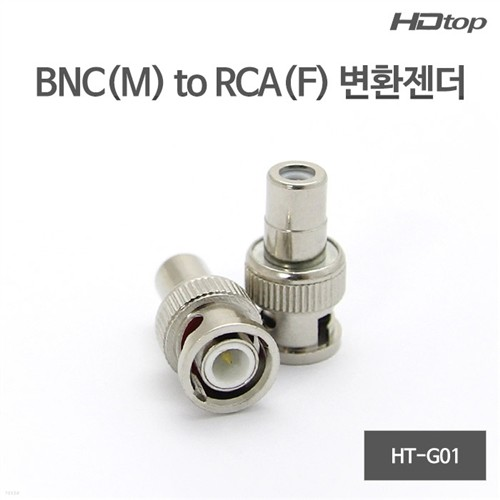 HDTOP BNC(M) TO RCA(F) 변환 젠더 HT-G01