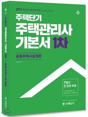 2017 주택단기 주택관리사 1차 기본서 공동주택시설개론