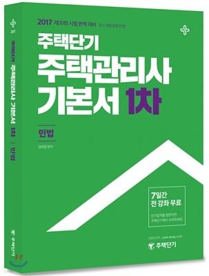 2017 주택단기 주택관리사 1차 기본서 민법