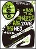 회사에서 바로 통하는 엑셀 + 파워포인트 + 워드 2016 + 한글 NEO & 원노트