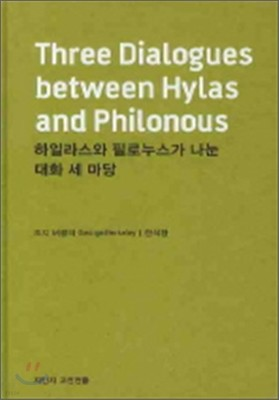 하일라스와 필로누스가 나눈 대화 세마당
