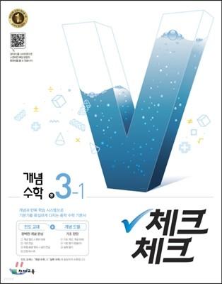 체크체크 개념수학 중 3-1 (2017년)