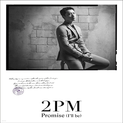 투피엠 (2PM) - Promise (I'll Be) -Japanese Ver.- (초회생산한정반 찬성 Ver.)