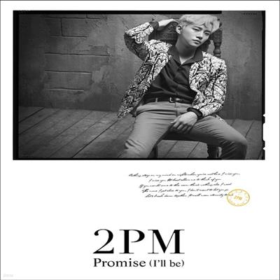 투피엠 (2PM) - Promise (I'll Be) -Japanese Ver.- (초회생산한정반 준호 Ver.)